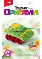 "Оригами модульное ""Танк"""