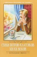 Стихи поэтов-классиков XIX-XX веков