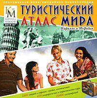 Туристический атлас мира Кирилла и Мефодия