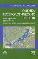 Оценка геоэкологических рисков. Моделирование безопасности туристско-рекриационных территорий