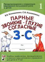 Парные звонкие - глухие согласные З - С. Альбом графических, фонематических и лексико-грамматических упражнений для детей 6-9 лет