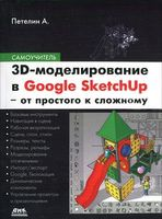 3D-моделирование в Google Sketch Up - от простого к сложному