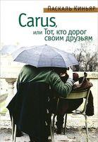 Carus, или Тот, кто дорог своим друзьям