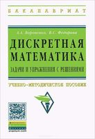 Дискретная математика. Задачи и упражнения с решениями