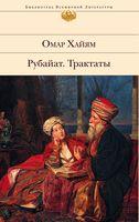 Омар Хайям. Рубайат. Трактаты