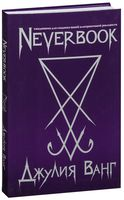 Neverbook. Ежедневник для создания вашей альтернативной реальности