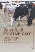 Крупный рогатый скот. Содержание, кормление, болезни. Диагностика и лечение