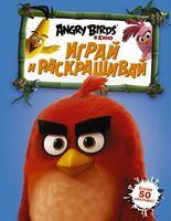 Angry Birds. Играй и раскрашивай