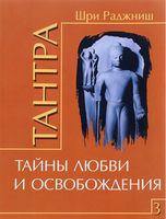 Тантра. Тайны любви и освобождения