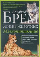 Жизнь животных. Том 1. Млекопитающие. А-Г (в 10 томах)