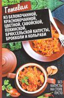 Готовим из белокочанной, краснокочанной, цветной, савойской, пекинской, брюссельской капусты, брокколи и кольраби