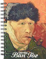"""Скетчбук """"Ван Гог. Автопортрет"""" (А5)"""