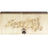 """Заготовка деревянная """"Конверт. Поздравляю"""" (170х85 мм; арт. 732)"""
