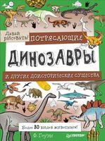 Потрясающие динозавры и другие доисторические существа. Более 80 видов животных