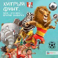 """Хитрый финт, или """"Космос"""" против зоопарка"""