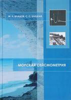 Морская сейсмометрия