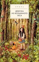Девочка из волшебного леса