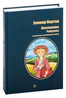 Поллианна. На русском и английском языках