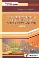 Государство и экономика. Основы взаимодействия
