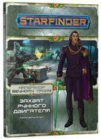 Starfinder. Настольная ролевая игра. Наперекор Вечному трону. Захват рунного двигателя