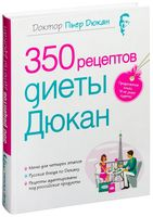 350 рецептов диеты Дюкан