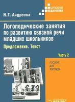 Логопедические занятия по развитию связной речи младших школьников. В 3 частях. Часть 2. Предложение. Текст