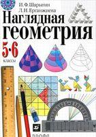 Наглядная геометрия. 5-6 классы
