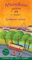 Московское ралли. Книга 2. Бульварное кольцо