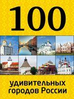 100 удивительных городов России