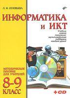 Информатика и ИКТ. Методическое пособие для учителей. 8-9 класс (+ CD)