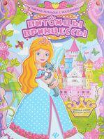 Питомцы принцессы. Книжка-раскраска