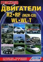 Mazda двигатели R2/ RF (MZR-CD)/ WL/ WL-T. Устройство, техническое обслуживание, ремонт, черно-белые электрические схемы