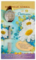 """Ложка чайная металлическая на открытке """"Светлана"""" (13,7 см)"""
