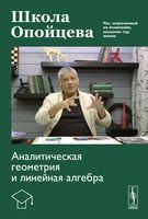 Школа Опойцева. Аналитическая геометрия и линейная алгебра