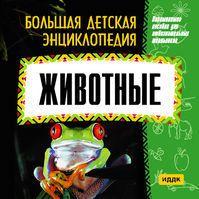 Большая детская энциклопедия. Животные