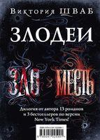 Злодеи (комплект из 2-х книг)