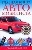 Главная книга автомобилиста. Полный справочник