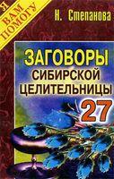 Заговоры сибирской целительницы - 27