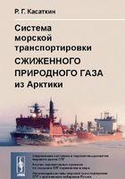Система морской транспортировки сжиженного природного газа из Арктики