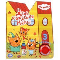 Три кота. День рождения мамы. Книжка-игрушка (1 кнопка с 3 пеcенками)
