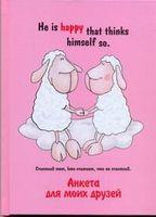 Анкета для моих друзей (овцы)