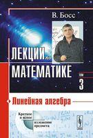 Лекции по математике. Том 3. Линейная алгебра