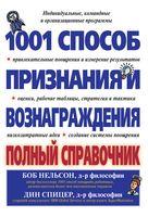 1001 способ признания и вознаграждения: полный справочник