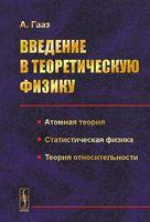 Введение в теоретическую физику. Атомная теория. Статистическая физика. Теория относительности