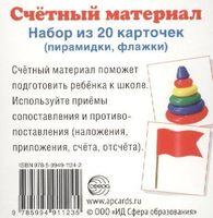 """Счетный материал """"Пирамидки, флажки"""" (набор из 20 карточек)"""