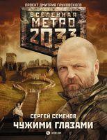 Метро 2033. Чужими глазами