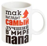 """Кружка """"Самый лучший папа"""" (арт. 550)"""