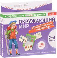Окружающий мир. Олимпиадные задачи. 2-4 классы (комплект из 90 тестовых карточек)