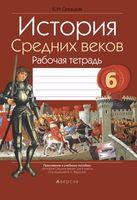 История Средних веков. 6 класс. Рабочая тетрадь