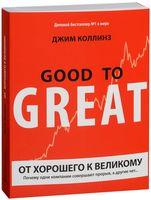 От хорошего к великому. Почему одни компании совершают прорыв, а другие нет (м)